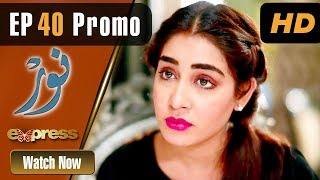 Pakistani Drama | Noor - Episode 40 Promo | Express Entertainment Dramas | Asma, Agha Talal, Adnan