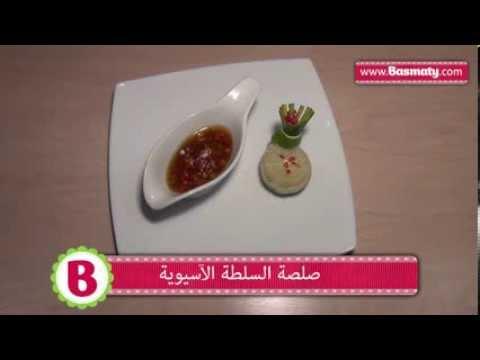 صلصة السلطة الآسيوية: وصفة من مطبخ بسمتي