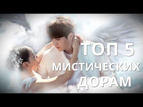 Новогодний  топ дорам про ангелов, демонов , вампиров и инопланетян. ЛУЧШИЕ ДОРАМЫ 2010-2020