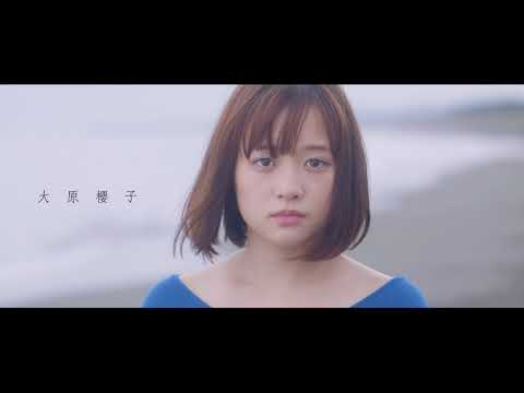 大原櫻子 -さよなら 予告編 第二弾