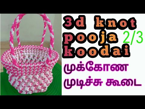 Triangle knot/3d Pooja basket making easy clear tutorial part 2/3