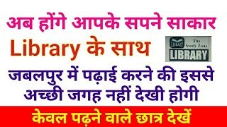 One of the best place to study in jabalpur  Library in jabalpur  Make yourself.