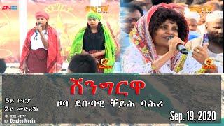 ERi-TV, Eritrea - Shingrwa/ሸንግርዋ - 5ይ ዙርያ - 2ይ መድረኽ - ዞባ ደቡባዊ ቐይሕ ባሕሪ - September 19, 2020