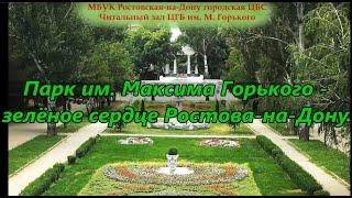 Парк им. Максима Горького