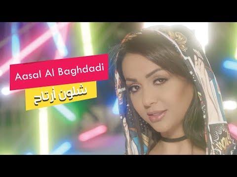 Aasal Al Baghdadi – Shlon Arta7 عسل البغدادي – شلون أرتاح من دونك mp3 letöltés