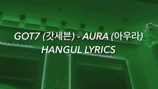 GOT7 (갓세븐) - AURA (아우라) Hangul Lyrics / 가사