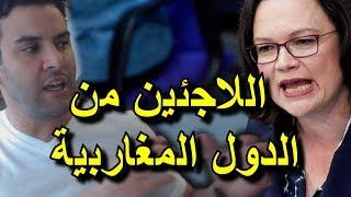 خبر عاجل وهام للاجئين من المغرب, الجزائر و تونس في ألمانيا