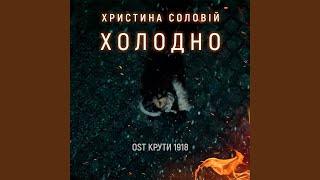 """Холодно (З к/ф """"Крути 1918"""")"""