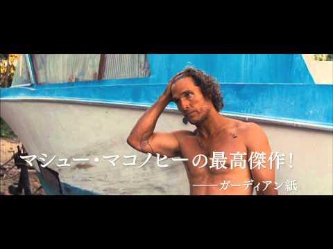 映画『MUD -マッド-』予告編