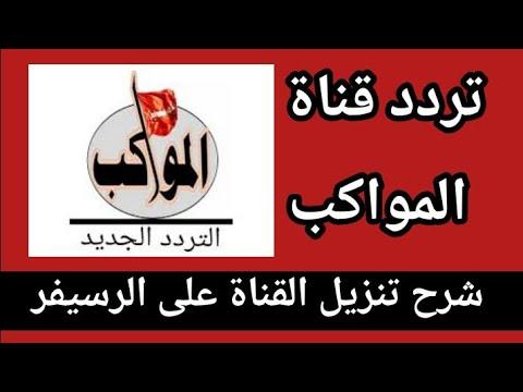تردد قناة المواكب Al Mawakeb Tvالجديد على النايل سات