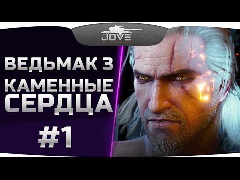 Ведьмак 3: Каменные Сердца — релизный трейлер (русская версия)