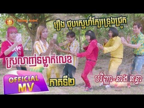 Phim Ca Nhạc Hài Khmer 2019 - Neay Jerm - ទំលាក់លេខ - បរិញ្ញា និង នាង គន្ធា ( Full MV ) Part 2 (3:50 )