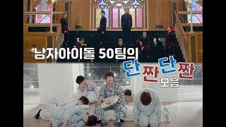 남자아이돌 50팀의 대표 단짠단짝곡은 무엇일까