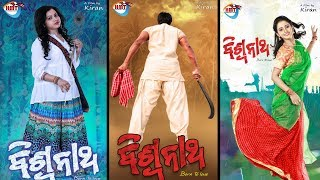 biswanath new odia movie muharat sambit sambhavana mihir das abhijit majumdar