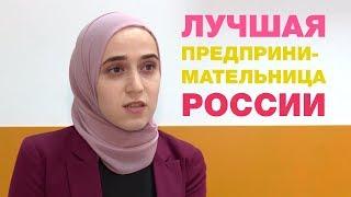 Предпринимательница в хиджабе - лучшая в России