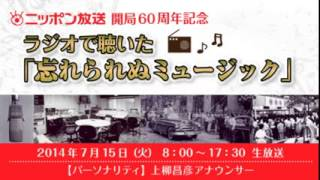 ラジオ スクールオブロック 『Perfume研究員登場!!「この夏は、好きな人...