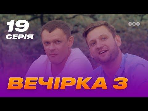 Вечеринка 3 сезон 19 серия