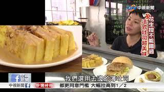 網友最愛呷早餐 法式吐司有賣點│中視新聞 20170828