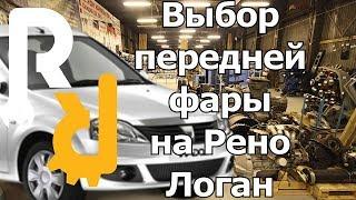 видео ЛОГАН. Корректор фар