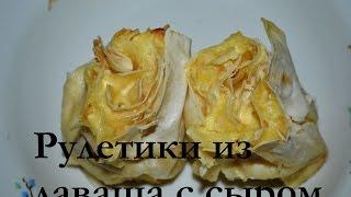 Видео-рецепт - Рулетики из лаваша с сыром - очень вкусные и нежные