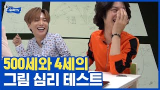(ENG/SPA SUB) Hee Chul & Teuk Takes Psychological Test | Super TV | Mix Clip | #Diggle
