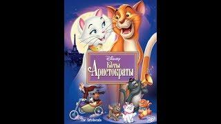 Коты-аристократы/The AristoCats