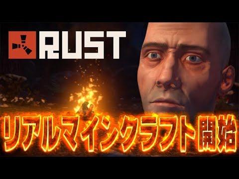 新シリーズ!中国人とリアルマインクラフト生活開始!最初からやべえ奴らしかいねえwww #1【Rust】