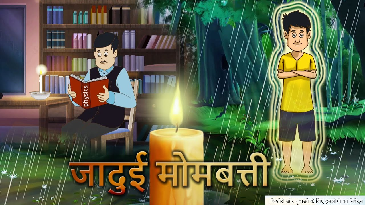 जादुई मोमबत्ती Hindi Story   Jadui Mombatti   Cartoon Story For Youth   HINDI  MOTIVATIONAL VIDEO