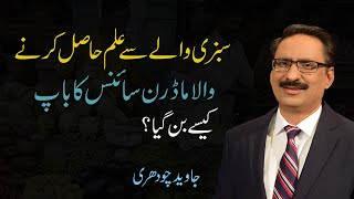 Career Counselling Lecture by Javed Chaudhary thumbnail