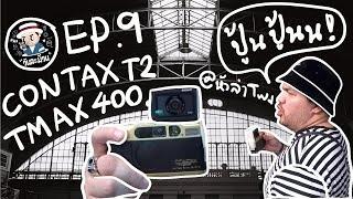 วันละม้วน-ep-9-contax-t2-tmax-400