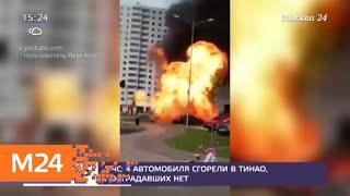 Смотреть видео В ТиНАО сгорели 4 машины - Москва 24 онлайн