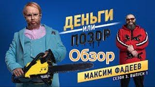 Деньги или Позор на ТНТ4 Максим Фадеев Сезон 3 Обзор выпуска 1