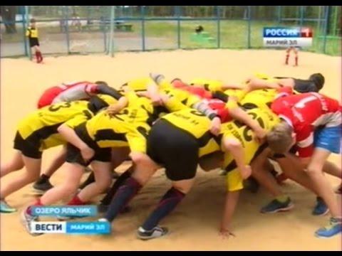 На озере Яльчик прошли тренировочные сборы для юных регбистов - Вести Марий Эл