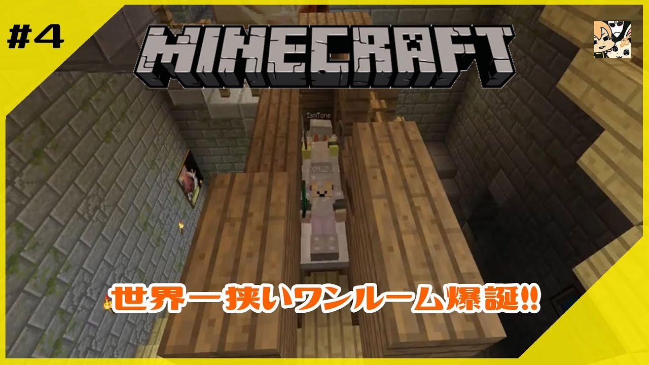 【Minecraft】いま!?マインクラフト「黄昏の森」#4