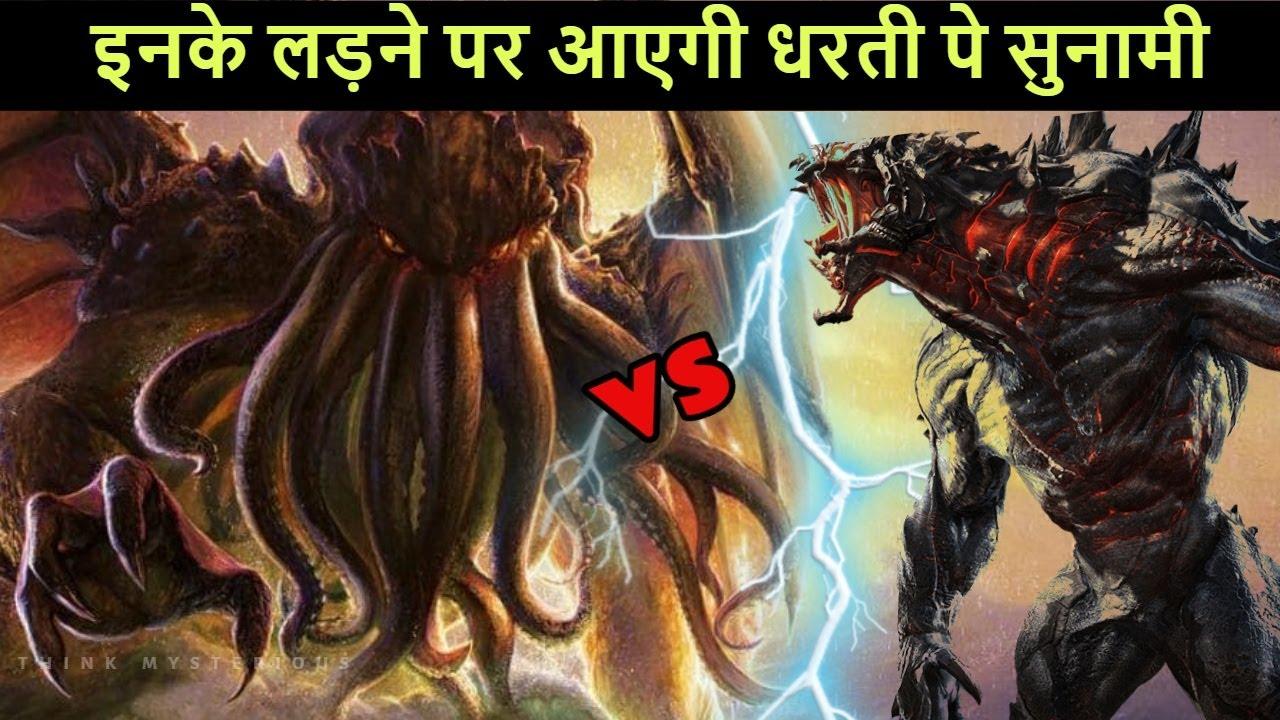 Cthulhu vs Kraken पूरी धरती पे छा जाएगा अँधेरा जब लड़ेंगे ये दो महादानव