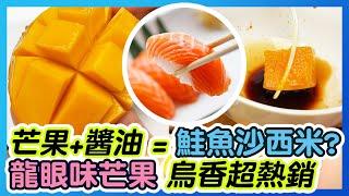 芒果沾醬油最搭組合是?龍眼芒果+水蜜桃=鮭魚生魚片?@Really LiLi 素食鮭魚赤身