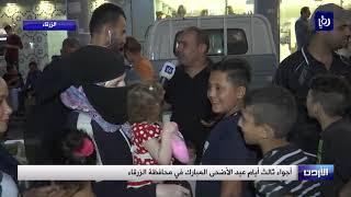 أجواء ثالث أيام عيد الأضحى المبارك في محافظة الزرقاء 13/8/2019)