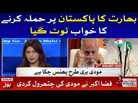 Aisay Nahi Chalay Ga  with Fiza Akbar Khan - Monday 27th January 2020