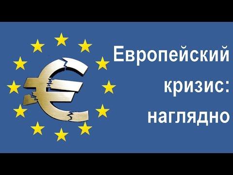 Европейский кризис: наглядно.