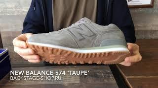 New Balance 574 Taupe