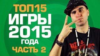 ТОП15 ИГР 2015 года (часть 2/3)