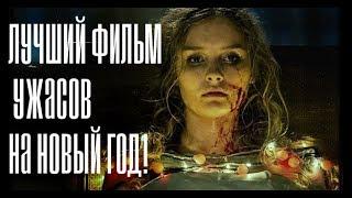 ЛУЧШИЙ ФИЛЬМ УЖАСОВ НА НОВЫЙ ГОД + итоги по фильмам за год