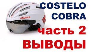 Обзор китайского шлема с визором Costelo COBRA. Часть 2.