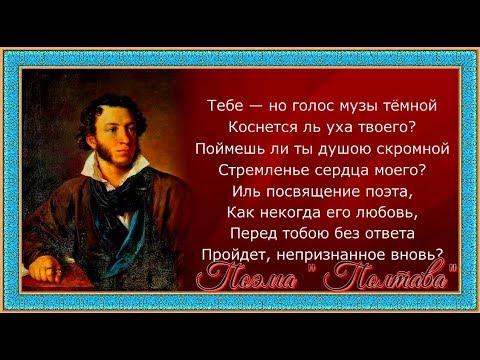 Полтава Александр Пушкин  читает Павел Беседин