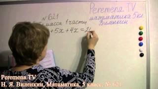 Математика, Виленкин 5 класс Задача 621
