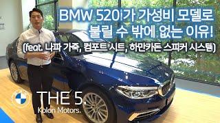 BMW 520i - 수입차 최고의 가성비 모델인 BMW…