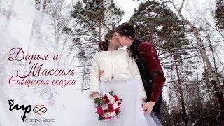 Свадьба зимой • Сибирская сказка • Love story