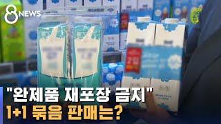 1+1 비닐 재포장 금지…라면 4+1 묶음 할인 가능 …