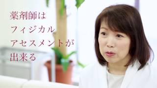 日本在宅薬学会会員インタビュー動画 2017