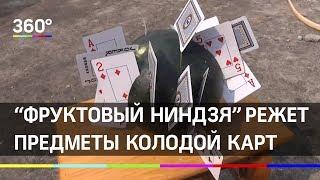 """11-летний """"Фруктовый Ниндзя"""" режет предметы колодой карт"""